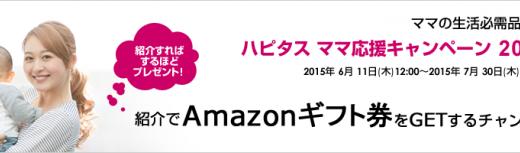 ハピタスのAmazonギフト券ばらまきキャンペーン