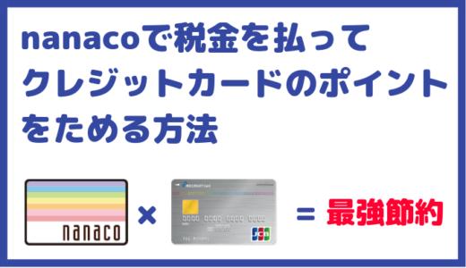 沖縄セブンイレブンでnanacoで税金や公共料金を支払って節約する方法
