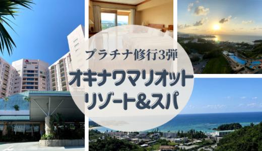 マリオットプラチナ修行第3弾【オキナワマリオットリゾート&スパ】1泊