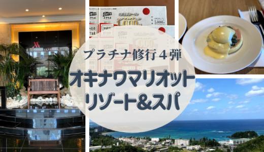 マリオットプラチナ修行第4弾【オキナワマリオットリゾート&スパ】3泊