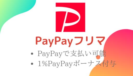 PayPayフリマ誕生!PayPay払いで1%還元【500円割引クーポンや出品者送料無料になるキャンペーン実施中】
