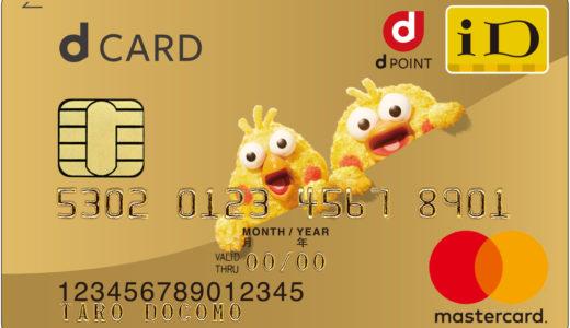 ケータイ利用100円につき5JALマイル貯まるdカードGOLD