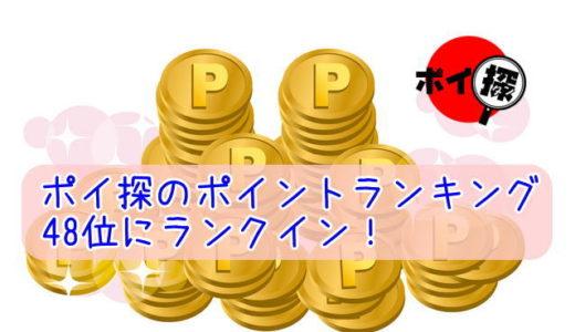 約250万円相当のポイント保有でポイ探資産ランキング48位に浮上!