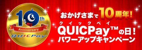 qp_10th_anniversary_title.jpg