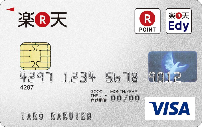 rakuten-card2016