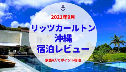 【ザ・リッツカールトン沖縄】 宿泊レビューブログ2021。プラチナ特典・子連れ宿泊・グスクの朝食など最新情報をシェア