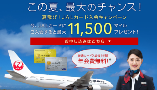 最大11,500マイル! JALカード入会キャンペーン