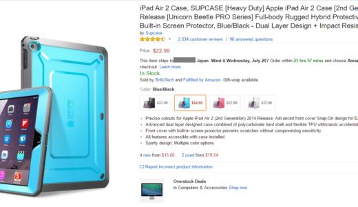 アメリカAmazonよりiPad air2のケースを個人輸入しました