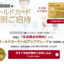 エポスゴールドカードのインビテーションがキター!カード発行から6か月