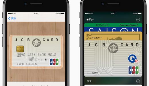 Apple Pay開始でiD・QuicPayキャッシュバックキャンペーンが強烈すぎる