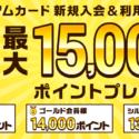 楽天プレミアムカード入会で最大15,000ポイントプレゼント