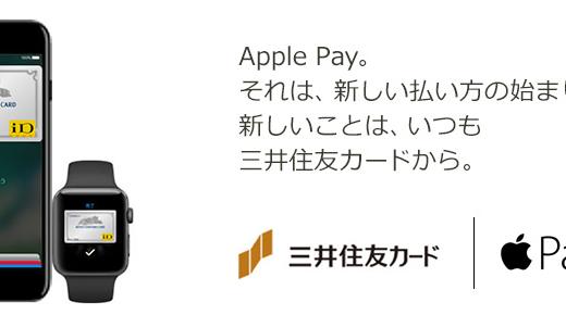 ANA VISAカードのiDで5,000円キャッシュバックを確認