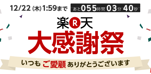 楽天ふるさと納税3万円で5,400ポイント+宮崎牛すきやきゲット