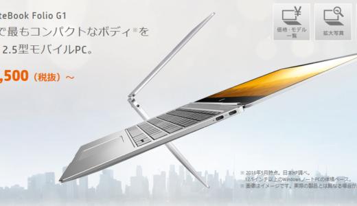 旅行用にノートパソコンHP EliteBook Folio G1 を購入しました