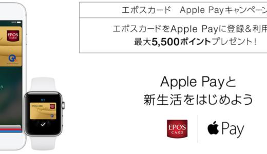 エポスカードがApple Payに対応!最大で5,500ポイントもらえるキャンペーンスタート