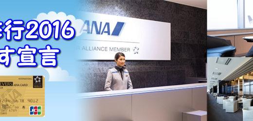 ANA上級会員について興味がでたのでSFC修行2016をすることにしました