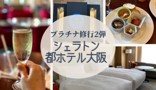 マリオットプラチナ修行第2弾【シェラトン都ホテル大阪】1泊