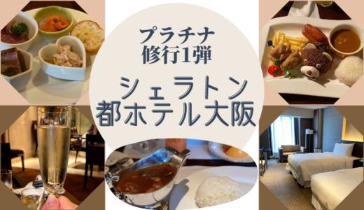 マリオットプラチナ修行第1弾【シェラトン都ホテル大阪】1泊
