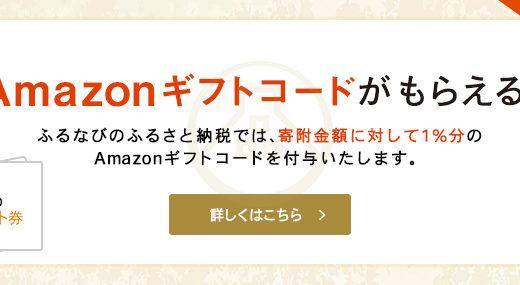 ふるさと納税で1%分のAmazonギフト券プレゼント【ふるなび】
