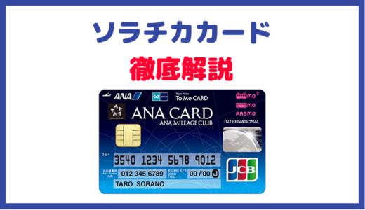 ANA To Me CARD PASMO JCB(ソラチカカード)徹底解説