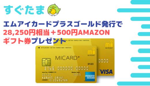 エムアイカードプラスゴールド発行で28,250円相当+Amazonギフト券500円【すぐたま】海外利用10倍キャンペーンも開催