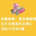 【2020年版】自動車税・固定資産税などの税金をお得に支払う方法6選【合わせ技で7.5%還元も】