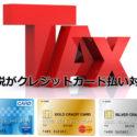 経営者に朗報!国税のクレジットカード納付が始まります