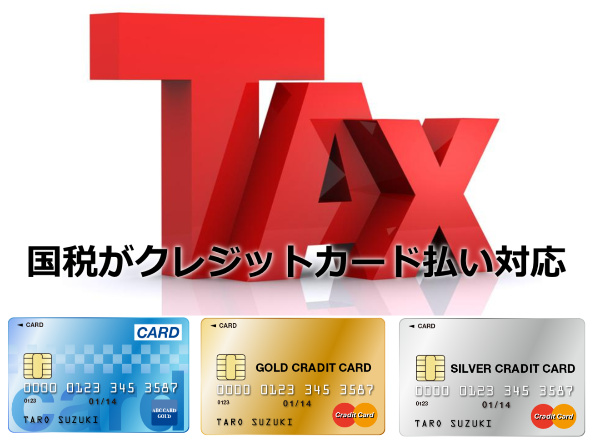 taxcreditcard