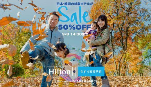ヒルトン半額セールの予約で気づいた3つの注意点