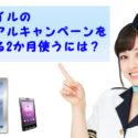 2ヶ月完全無料の格安SIMを申込むベストな日はこの日だ!