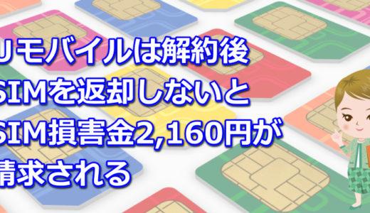 UモバイルSIM解約後返却せずSIMカード損害金2千円がとられた