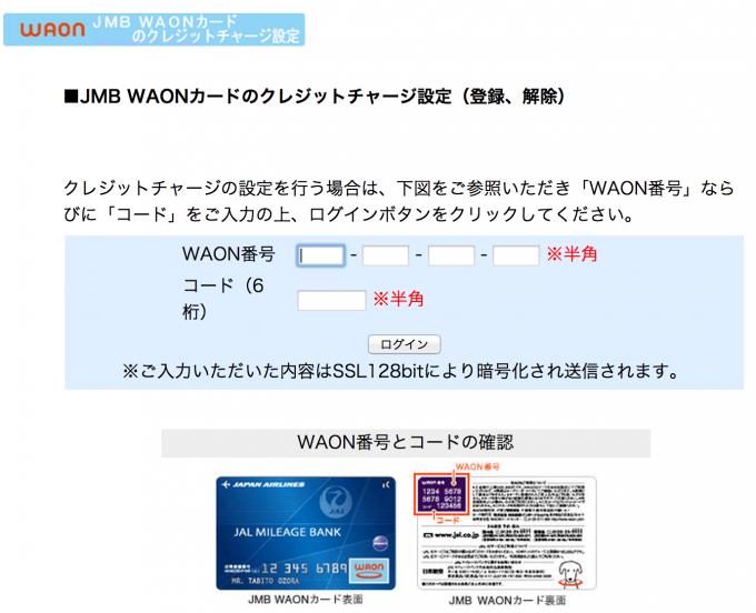 waon-20160510-2