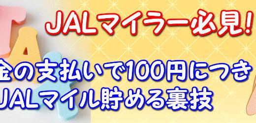 JALカードで税金を支払って100円につき1.5マイル貯める方法【手数料0】