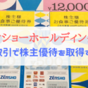 ゼンショーの株主優待券6,000円分をクロス取引1,346円でゲット